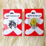會田茂一50歳記念「大アイゴン祭」でエコピックを配布します!